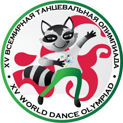 XV Всемирная танцевальная Олимпиада