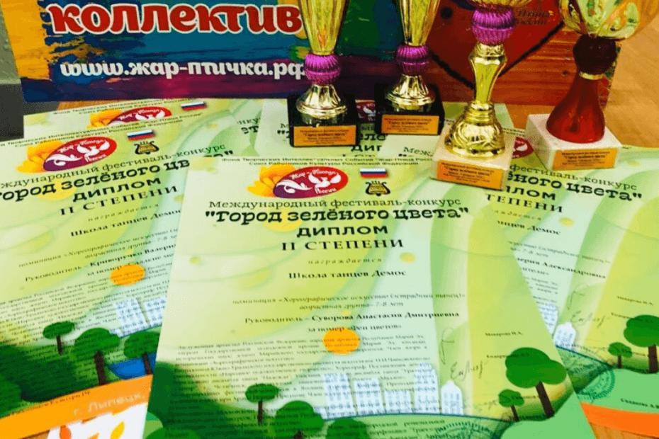 Международный фестиваль-конкурс Город Зелёного Цвета